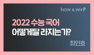 -2022학년도 수능 국어 어떻게 달라지는가?