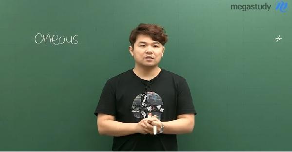 -[5분특강] vious로 끝나는 어휘!