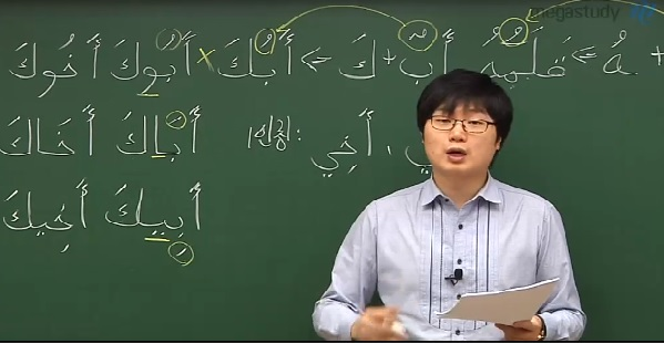 -수능 아랍어 문법 명사문