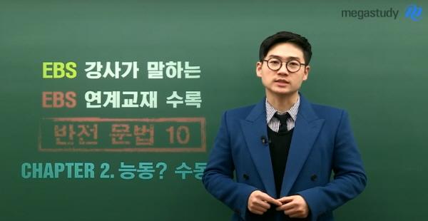 -EBS 강사가 말하는[반전문법 10] CHAPTER2. 능동?수동?