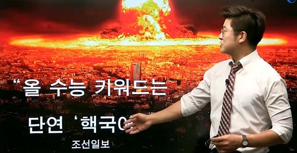 -불수능, 핵국어를 이겨내는 힘 사고력을 키워라!
