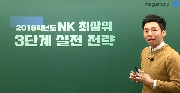 -최상위 1%를 결정하는 NK 3단계 학습 전략 공개!