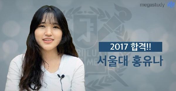 -2017 서울대 합격 홍유나 학생