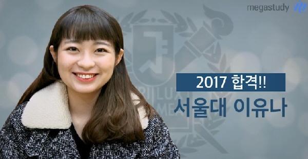 -2017 서울대 합격 이유나 학생