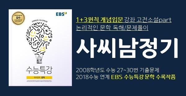 -논리적인 문학 독해/문제풀이 사씨남정기(EBS 수특 문학 수록작품)