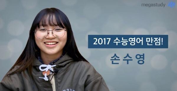 -[성공N수] 영어 만점 손수영 학생 인터뷰