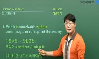 -2019 수능 영어 필수 구문 총정리