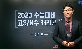-2020 수능 대비 김기훈 선생님 커리큘럼