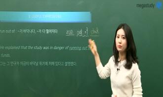 -[고등영어 YBM(한)]  5과 핵심 숙어 엄지 척!