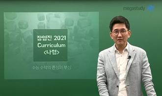 -2021 수학 만점의 비결! 장영진 커리큘럼 [나형]
