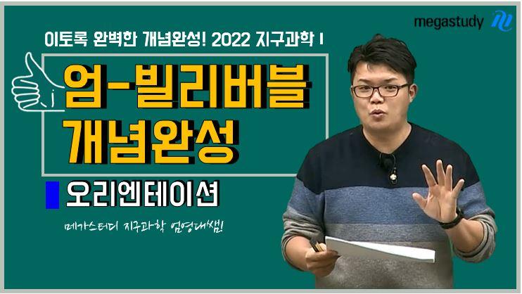 -2022 NEW 엄영대쌤의 엄-빌리버블 개념완성 OT