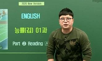 -[고등영어 능률(김)] 본문 출제 포인트
