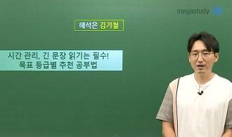 -영어는 김기철!  9월 모평 총평&등급별 공부법