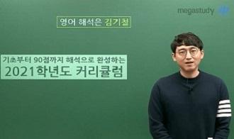 -2021 해석은 김기철 기초부터 90점까지 해석으로 완성!