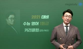 -고3N수를 위한 2021 김기훈 커리큘럼