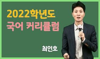 -2022 국어 커리큘럼 논리로 시작합시다!