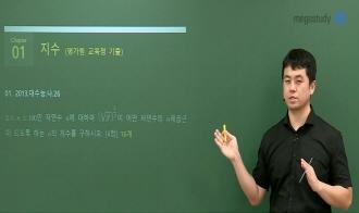 -[사관·경찰] 수학 지수 문제  쉽게 풀기