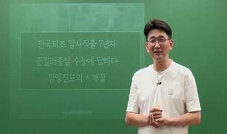 -장영진모의고사 시즌1 OT