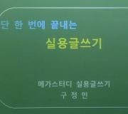 /메가선생님_v2/국어/구정민/메인/실용글쓰기 알아보기