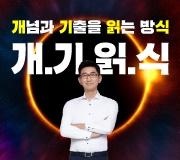 /메가선생님_v2/수학/장영진/메인/2020 캐스트