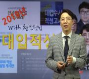 /메가선생님_v2/적성고사/현민적성/메인/현민적성 2019 대비