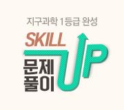 /메가선생님_v2/과학/최석영/메인/문풀
