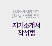 /메가선생님_v2/쓰기지도/김채영/메인/자기소개서 작성법