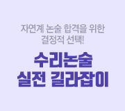 /메가선생님_v2/논술/김종두/메인/실전 길라잡이