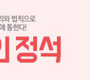 /메가선생님_v2/논술/최인호/메인/논술의 정석2