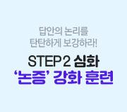 /메가선생님_v2/논술/박기호/메인/2018 STEP2