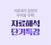 /메가선생님_v2/논술/박기호/메인/자료해석