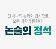 /메가선생님_v2/논술/최인호/메인/논술의 정석