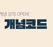 /메가선생님_v2/수학/양승진/메인/2020 개념강의 2