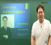 /메가선생님_v2/구술면접/최우택/메인/영상