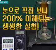 /메가선생님_v2/과학/최은정/메인/영상맛보기