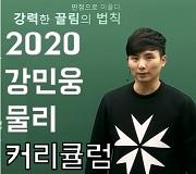 /메가선생님_v2/과학/강민웅/메인/커리큘럼