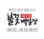 /메가선생님_v2/수학/김성은/메인/불꽃백일장
