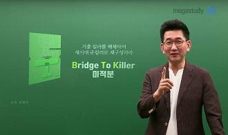 -2021 Bridge to Killer 미적분 OT