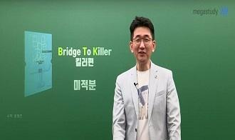 -2021 Bridge to Killer  수학가형 시즌2 OT