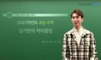 -생각의 힘을 키우다 2022 김기현 커리큘럼