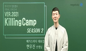 -실전감각을 최대로 끌어올려 줄 Killing Camp 시즌2 OT