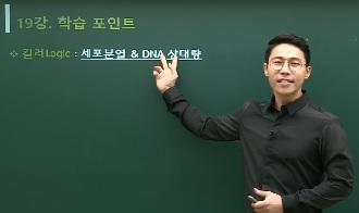 -2018 수능 킬러 문항 세포분열과 DNA 상대량!