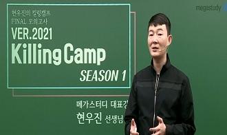 -실전을 실전답게 대비할 수 있는 Killing Camp 시즌1 OT