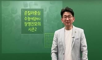 -장영진모의고사 시즌2 OT
