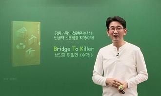 -2022 NEW Bridge To Killer <수학 l>