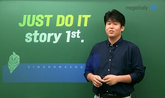-Story 1st 2022 킹콩 커리큘럼