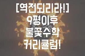 -[역전되리라!] 9평이후 불꽃수학 커리큘럼!