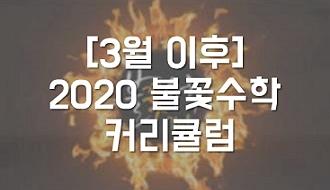 -[3월 이후] 2020 <br/> 불꽃수학 커리큘럼