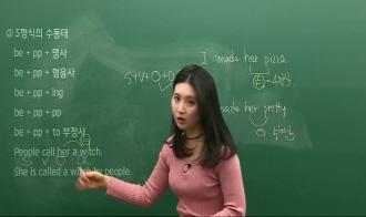 -트렌디한 수능 영문법 UNIT 02. 수동태