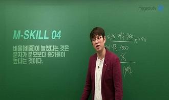-도표통계(M-Skill20)<br>비율(비중)과 증가율의 원리
